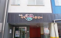 성북 온가족 행복지원센터