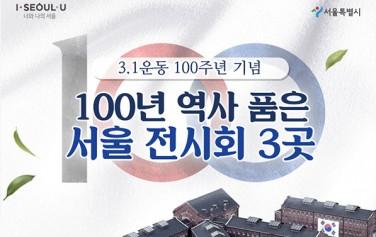 3.1운동 100주년 기념 100년 역사 품은 서울 전시회 3곳