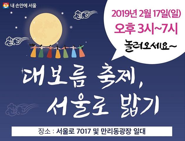 '대보름 축제, 서울로 밟기' 홍보 배너