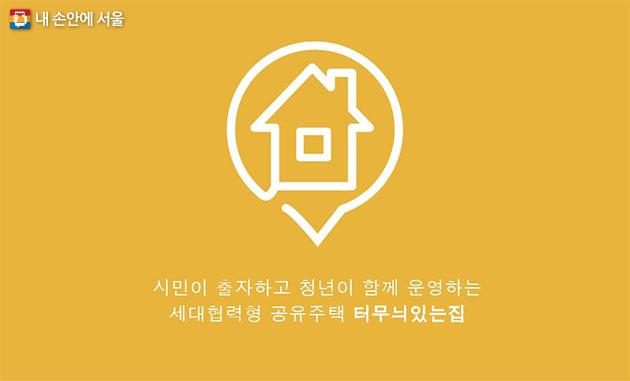 '빈집활용 도시재생 프로젝트'는 시민 출자 청년주택 '터무늬 있는 집' 청년들과 함께한다.