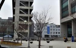 시민들을 위한 다양한 평생교육 프로그램을 운영 중인 서울시립대학교 평생교육원 모습