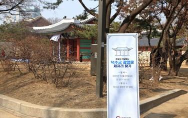 지난 3월 1일 '덕수궁 광명문 제자리 찾기' 기념행사가 있었다.