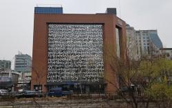 청계천 평화시장 인근에 자리한 '아름다운청년 전태일기념관' 전경