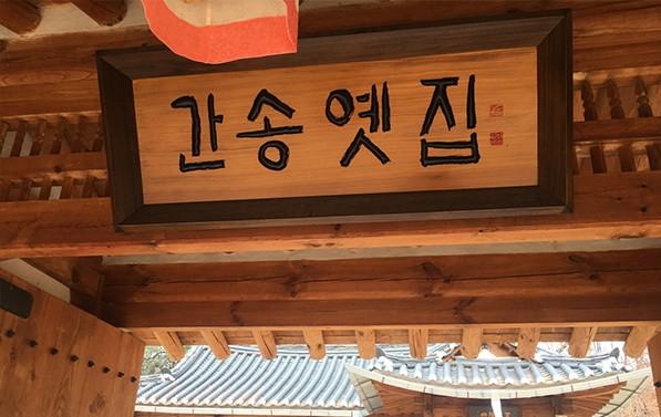 도봉구 방학동에 위치한 간송 전형필 선생의 옛집