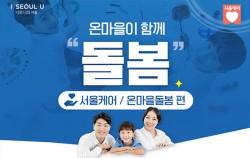 """온마을이 함께 """"돌봄"""" 서울케어/온마을돌봄 편"""