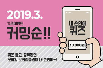 2019.3월 퀴즈이벤트 커밍순!!