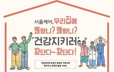 건강관리에 도움이 필요한 어르신께 찾아가는 맞춤형 돌봄 서비스 서울케어 건강돌봄 집으로 갑니다