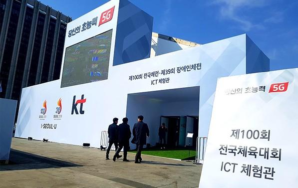 광화문에 문을 연 제100회 전국체육대회 ICT 체험관 입구