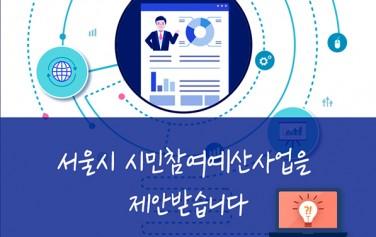서울시 시민참여예산사업을 제안받습니다