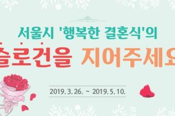 서울시 행복한 결혼식의 슬로건을 지어주세요(배너)