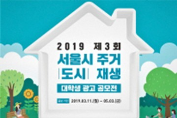2019 제 3회 서울시 주거 도시재생 대학생 광고 공모전