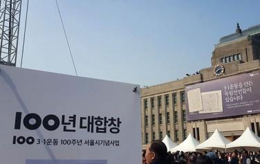 3·1운동 100주년 서울시기념사업의 하나로 서울광장에서 `100년 대합창` 행사가 열렸다.
