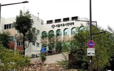 종로에 위치한 서울자유시민대학 본부. 서울자유시민대학은 본부를 비롯해 5개 권역별 캠퍼스 등 34개의 지역 캠퍼스를 운영하고 있다.