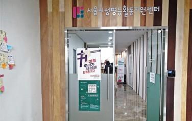 성평등 활동을 지원하는 '서울시성평등활동지원센터' 입구