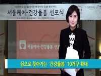 소통방통 19.03.11.월 1273회-(2022년까지 '우리동네 키움센터' 400개소 확대)
