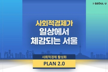 [Live] 서울 사회적경제 활성화 2.0 비전 선포식