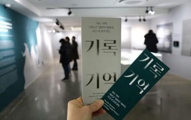 일본군 위안부 피해자의 못 다한 이야기를 기록하고 기억하는 전시가 서울도시건축센터에서 진행 중이다
