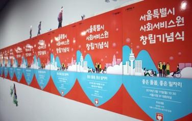 그동안 민간에서 다뤘던 돌봄 서비스를 서울시가 직접 책임지는 '사회서비스원' 서비스가 시작된다