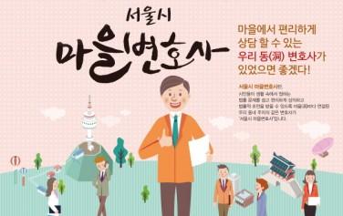 서울시 마을변호사 홍보 포스터