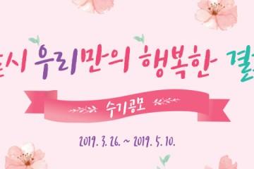 서울시 우리만의 행복한 결혼식 수기공모 2019.3.26. ~ 2019.5.10.