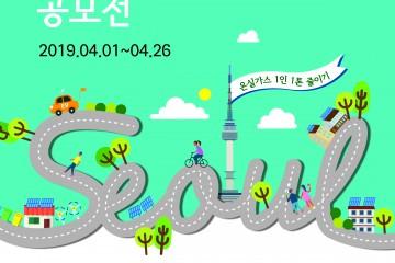 제24회 서울환경작품공모전
