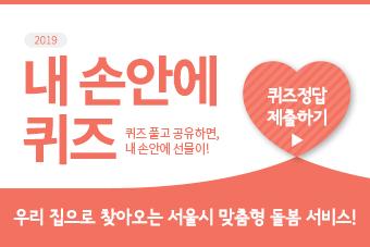 [2019 내손안에퀴즈①] 우리 집으로 찾아오는 서울시 맞춤형 돌봄 서비스!