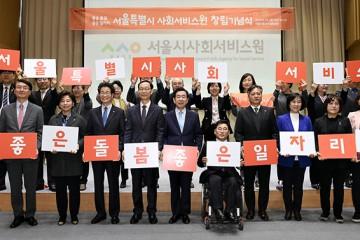 공공이 책임지는 돌봄 '서울시 사회서비스원' 창립기념식