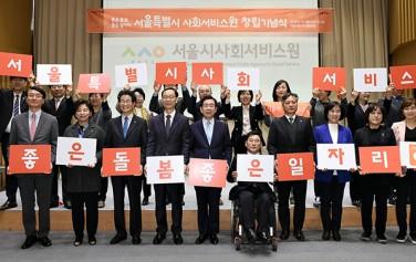 공공이 책임지는 돌봄 '서울시 사회서비스원' 창립기념식 개최