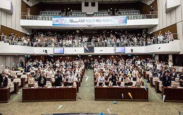 서울청년의회에 참가한 청년들