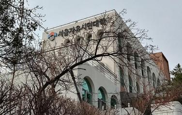 종로구 신문로에 위치한 서울자유시민대학 본부