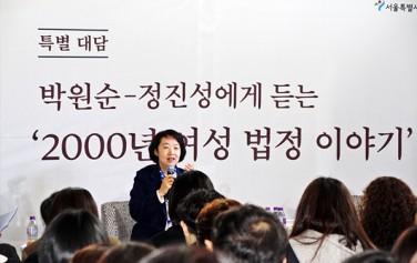 박원순-정진성에게 듣는 '2000년 여성 법정 이야기'