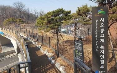 '서오릉생태다리'는 '봉산'과 '앵봉산'을 잇는 생태다리로 2018년 8월에 생겼다.