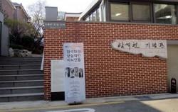 함석헌 기념관