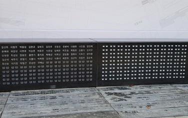 독립선언서 배부터인 '수운회관' 앞에 설치된 시민마루의 모습. 나비모양의 명부는 이름을 밝히지 않는 사람들 몫이다