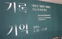 다양한 기록물과 증언들을 통해 위안부 피해자들의 생생한 이야기를 보여주는 전시 '기록, 기억'이 3월 20일까지 서울도시건축센터에서 열린다