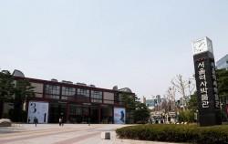 서울역사박물관 전경