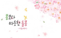 봄보다 따뜻한 돌봄 -서울케어-