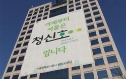 서울주택도시공사에 청년·신혼부부 특화평면주택 '청신호' 브랜드를 알리는 홍보물이 걸려있다.