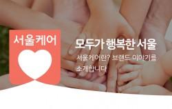 서울케어 모두가 행복한 서울 서울케어란? 브랜드 이야기를 소개합니다