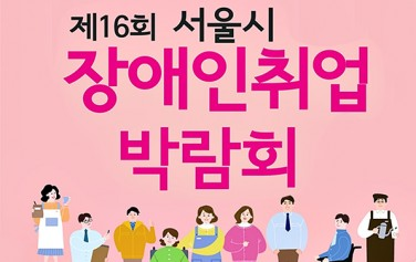 제16회 서울시 장애인취업 박람회