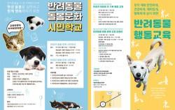 서울시 반려동물교육센터에서 반려동물 돌봄문화 시민학교, 반려동물 행동교육을 진행한다