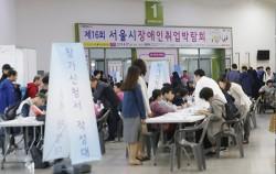 지난 17일 SETEC에서 서울시 장애인 취업 박람회가 열렸다