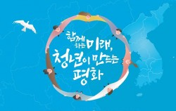 함께하는 미래, 청년이 만드는 평화 서울청년평화아카데미 수강생 모집 교육일정 2019년 5월 16일- 6월 13일 매주 목요일 신청기간 2019년 4월 10일 - 4월 28일
