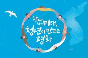 청년이 만들어가는 한반도, '서울청년평화아카데미' 신청