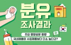 주목! 초보맘들이 알아야 할 한국소비자원의 분유 조사결과 주요 영양성분 함량 국내제품이 수입제품보다 다소 높다고?