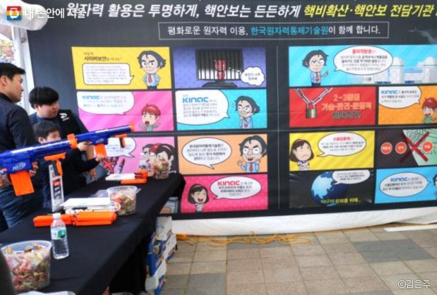 한국원자력통제기술연구원 부스에서는 원자력을 위험에 빠뜨리는 범인을 총으로 잡는 체험을 해볼 수 있다