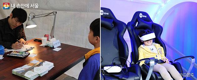 한국만화영상진흥원 부스에서 남기영 작가가 어린이의 초상화를 그려주고 있다(좌) VR체험을 하고 있는 어린이의 모습(우)