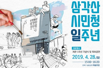 삼각산시민청 1주년 행사…오케스트라·팝페라·합창