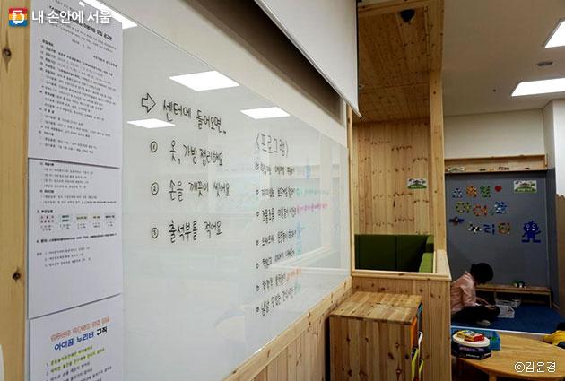 아이들이 직접 제안한 키움센터 내 이용 규칙과 프로그램들이 칠판에 적혀 있다