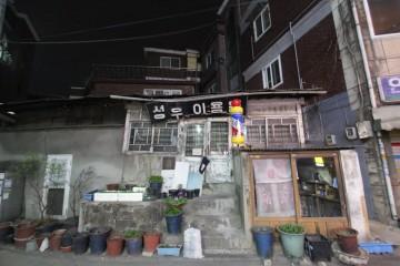 100년의 역사, 오래가게 만리재 성우이용원